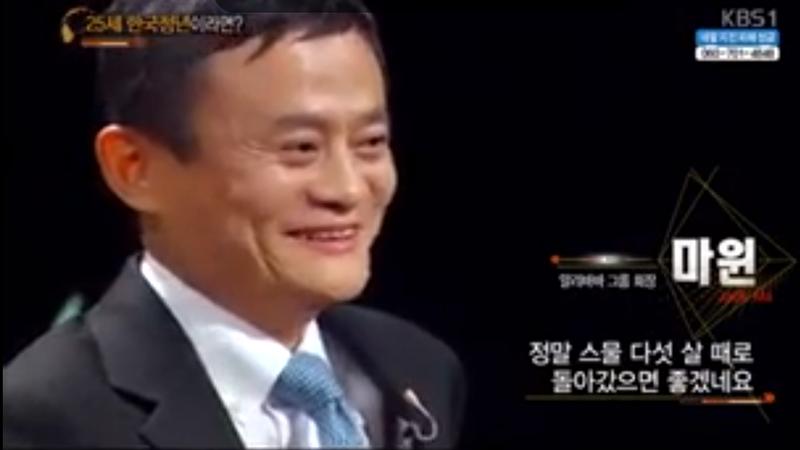 Jack Ma S Words Of Wisdom To Young Korean Entrepreneur Hopefuls