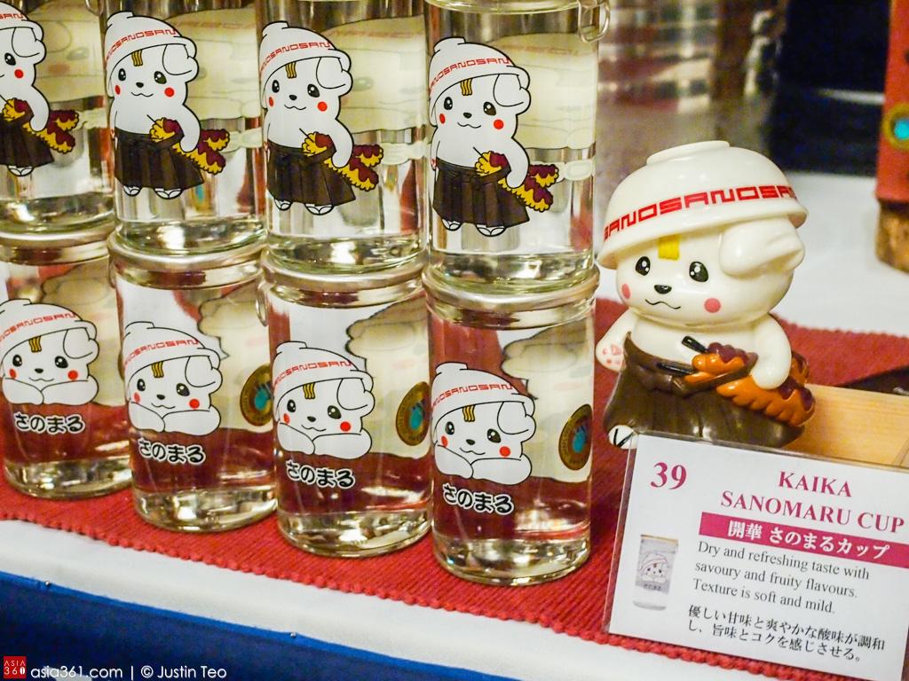 Not all sake presented were in serious looking bottles. This Kaika Tokubetsu Junmai Sanomaru Cup is in a friendly-looking package.